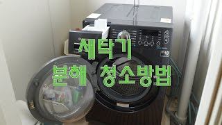 드럼세탁기 청소방법! How To Clean a Washing Machine!
