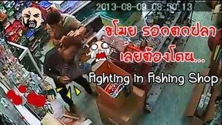 getlinkyoutube.com-โขมยรอกซวย โดนกระทืบคาร้านอุปกรณ์ตกปลา