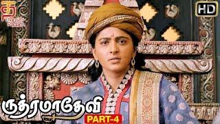 getlinkyoutube.com-Rudhramadevi Tamil Movie | Part 4 | Anushka plans to build wells | Prakash Raj | Ilayaraja