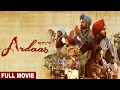 Ardaas Full Movie ਅਰਦਾਸ | Gurpreet Ghuggi, Ammy Virk, Gippy Grewal | Latest Punjabi Movie 2017