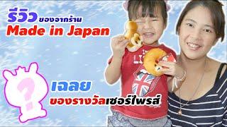 "getlinkyoutube.com-รีวิว ""สกุชชี่"" จากร้าน ""Made in Japan""| สกุชชี่แท้ | แม่ปูเป้ เฌอแตม Tam Story"