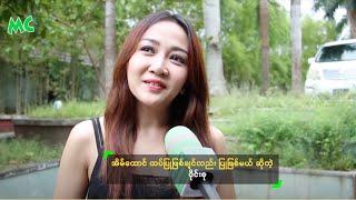 getlinkyoutube.com-အိမ္ေထာင္ ထပ္ျပဳျဖစ္ခ်င္လည္း ျပဳျဖစ္မယ္ ဆိုတဲ့ ၀ိုင္းစု - Wyne Su Khine Thein