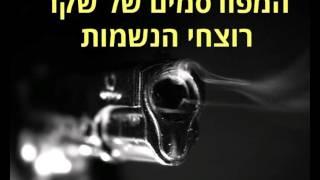אנוכי השם אלוהיך כנגד לא תרצח - איך רוצחים נשמה של יהודי שיעור מאת אהרון ישכיל