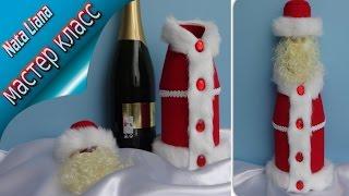 getlinkyoutube.com-Украшаем шампанское к Новому Году./ Дед Мороз / МК от Nata Liana