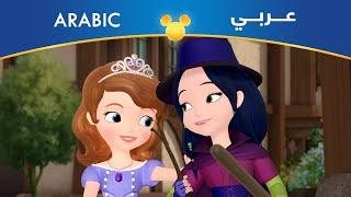 getlinkyoutube.com-Sofia the First (Arabic) Good Little Witch