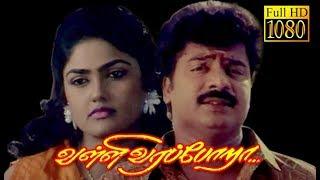 Tamil Full Comedy Movie | Valli Vara Pora | Pandiyarajan, Nirosha | Superhit Movie HD