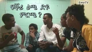 getlinkyoutube.com-EmaTV ፍቕሪ  ዕጫ  ድዩ  ምርጫ Eritrean jokes In London