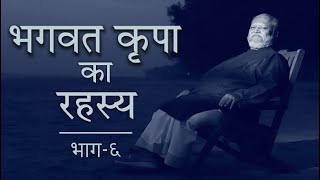 Bhagvad Krupa Ka Rahasya: Part-6