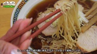 getlinkyoutube.com-青森的ソウルフード #44 くどうラーメン(青森市)