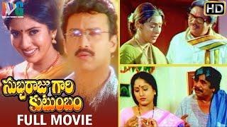 getlinkyoutube.com-Subbaraju Gari Kutumbam Telugu Full Movie   Suresh   Sanghavi   Dasari Narayana Rao   MM Keeravani