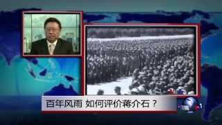 getlinkyoutube.com-焦点对话: 百年风雨,如何评价蒋介石?