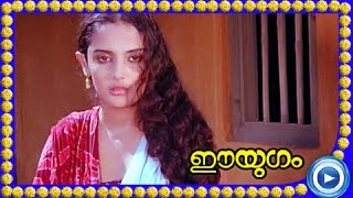 getlinkyoutube.com-Malayalam Movie - Ee Yugam - Part 3 Out Of 18 [Prem Nazir, Srividya, Sukumaran] [HD]
