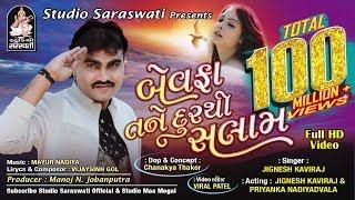 JIGNESH KAVIRAJ | BEWAFA TANE DUR THI SALAAM | New BEWAFA Gujarati Song 2017 | FULL HD VIDEO width=