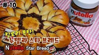 """[요리의시니] # 10 """"베이킹"""" 칼로리 폭탄! 누텔라 스타 브레드 만들기! How to make Nutella Star Bread"""