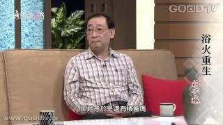 getlinkyoutube.com-浴火重生 - 胡子琳