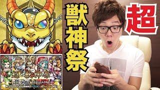 【モンスト】超獣神祭であのレアモンスターが!?【ヒカキンゲームズ】