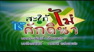getlinkyoutube.com-สะใภ้ไม่ไร้ศักดินา SaPaiMaiRaiSakDiNa EP.1   TV3 Official
