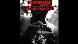getlinkyoutube.com-Советские мафии / Мать всех воров