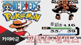 getlinkyoutube.com-[카이바군] 원피스+포켓몬 약빨은게임 - One piece pokemon Game