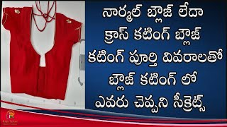 getlinkyoutube.com-Blouse cutting full explained in Telugu