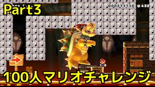 getlinkyoutube.com-【Wii U】スーパーマリオメーカー 100人マリオチャレンジ part3【Super Mario Maker】