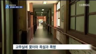 getlinkyoutube.com-[안동MBC뉴스]R안동]중학생이 교무실까지 쫓아가 여교사 폭행