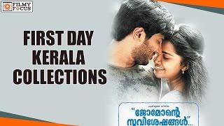 getlinkyoutube.com-Jomonte Suvisheshangal Malayalam Movie Box Office,First Day Kerala Collections - Filmyfocus.com