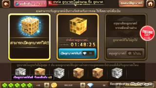 getlinkyoutube.com-Lineเกมส์เศรษฐี#ลูกบาศก์ในตำนาน 9 ชั่วโมงได้ไรมาดู