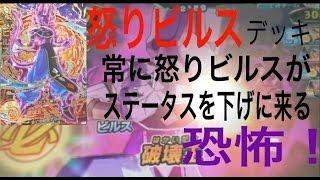 getlinkyoutube.com-【DBH】怒りビルスデッキでゴッドリーグに挑む!