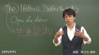 スタディサプリ 【英語】90秒でわかる!特別講義 関講師