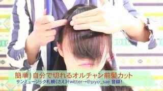 getlinkyoutube.com-自分カット・前髪切り方ぱっつん【最新】美容師が教えます!