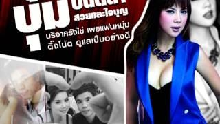getlinkyoutube.com-thaithainews on air 04 07 56  ใหม่ สุคนธวา บุ๋ม ปนัดดา ติ๊งโน้ต