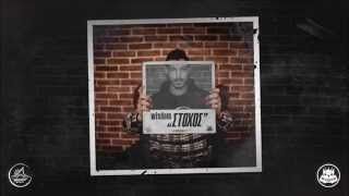 getlinkyoutube.com-Wisdom - Έξω βρέχει feat. Iratus