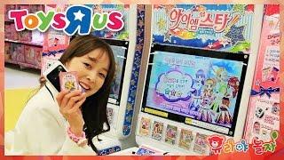 [유라] 장난감(toy)_아이엠스타 2화 '토이저러스'에서 아케이드 게임기 도전! 아이돌 키우기 코디 오디션 게임 i am star arcade game toysrus