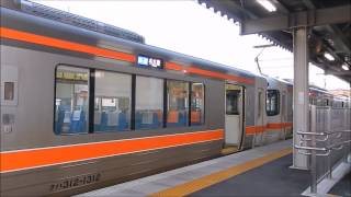 getlinkyoutube.com-【武豊線】武豊駅の新型自動放送(快速 名古屋行き) 接近放送から発車までノーカット