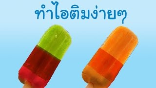 getlinkyoutube.com-วิธีทำไอติม ง่ายๆ Homemade ice pops tang tang boy