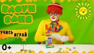 getlinkyoutube.com-Развивайка, Веселый клоун собирает башню из ЛЕГО