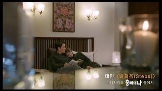 "getlinkyoutube.com-TAE MIN 태민 of SHINee_발걸음 (Steps) (From KBS Drama ""Prime Minister & I"")_Music Video"