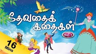 getlinkyoutube.com-Fairy Tales Stories in Tamil Vol 1