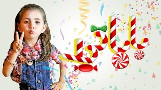getlinkyoutube.com-كليب باباتي - النجمه لين الغيث | قناة كراميش Karameesh Tv