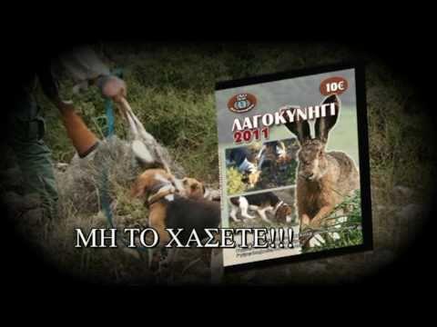 Κυνήγι λαγού- ΝΕΑ ΤΑΙΝΙΑ DVD ΚΥΚΛΟΦΟΡΕΙ ΤΟ ΜΑΡΤΙΟ ΤΟΥ 2011
