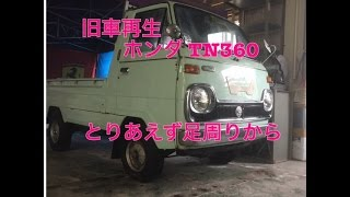 getlinkyoutube.com-旧車再生 昭和46年式 ホンダTN360 軽トラック ブレーキ 足回り編