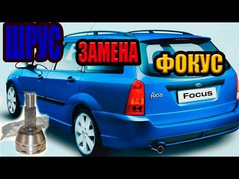 Замена наружного шруса ФОРД ФОКУС 1 /  Replacing the external drive Ford Focus 1