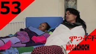 Mogachoch Drama part 53
