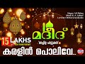 Karalin Polive | Malayalam Mappila Songs | Evergreen Mappila Songs