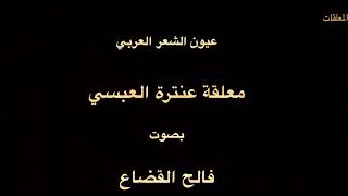 getlinkyoutube.com-معلقة عنترة بن شداد العبسي  - بصوت فالح القضاع