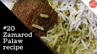getlinkyoutube.com-Zamarod Pulao - Afghan rice with spinach 'Afghan Cuisine'