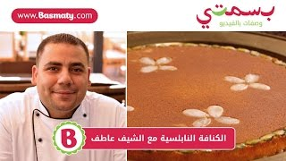 getlinkyoutube.com-طريقة عمل النابلسية - How to make Kunafa Nabulsia