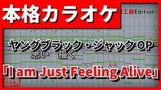 getlinkyoutube.com-【カラオケ】ヤングブラック・ジャックOP「I am Just Feeling Alive」(UMI☆KUUN)(OffVocal)