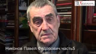 getlinkyoutube.com-ТВ ХУДОЖНИК Никонов Павел Федорович. ч 5